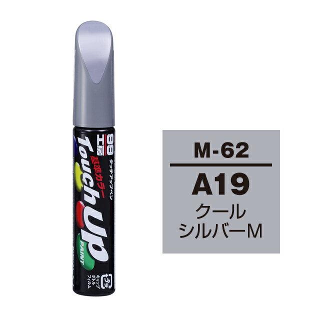 ソフト99 タッチアップペン(筆塗り塗料) M-62 【ミツビシ・A19#CMA10019・クールシルバーM】