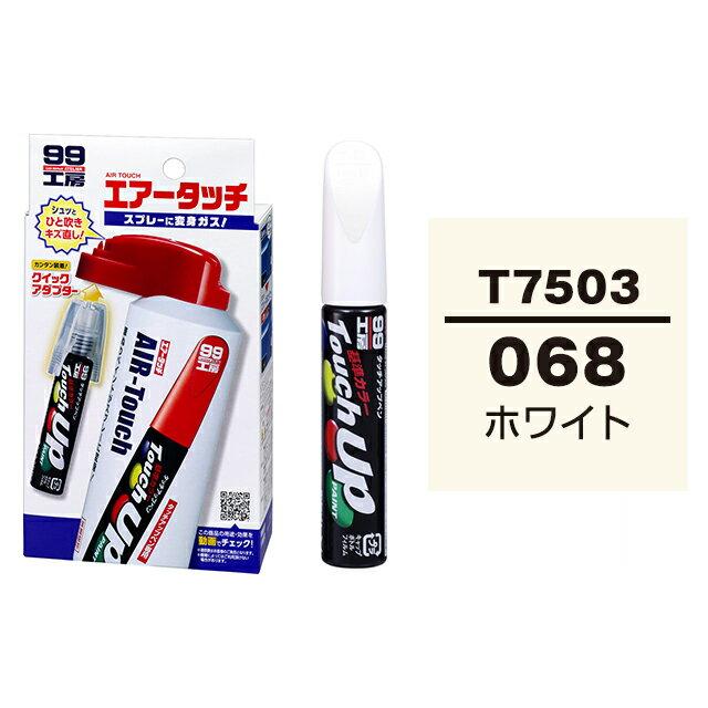 ソフト99 タッチアップペン(筆塗り塗料) T7503 【トヨタ/レクサス・068・ホワイト】 とエアータッチのセット