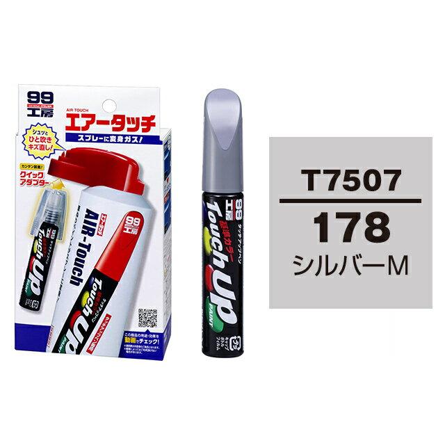 ソフト99 タッチアップペン(筆塗り塗料) T7507 【トヨタ/レクサス・178・シルバーM】 とエアータッチのセット