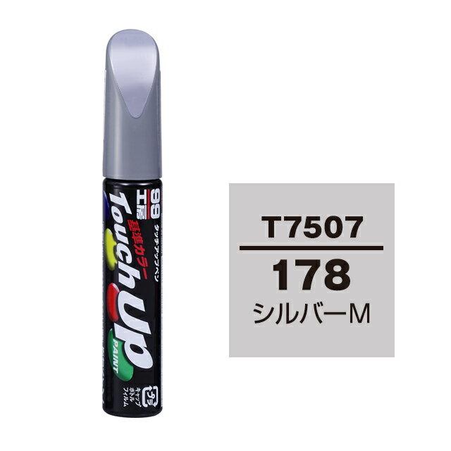 ソフト99 タッチアップペン(筆塗り塗料) T7507 【トヨタ/レクサス・178・シルバーM】