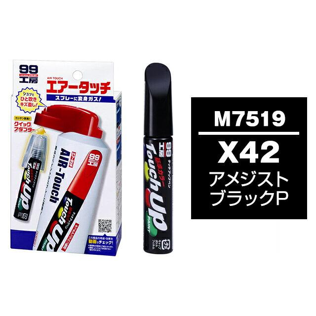 ソフト99 タッチアップペン(筆塗り塗料) M7519 【ミツビシ・X42 (AC11342)・アメジストブラックP】 とエアータッチのセット