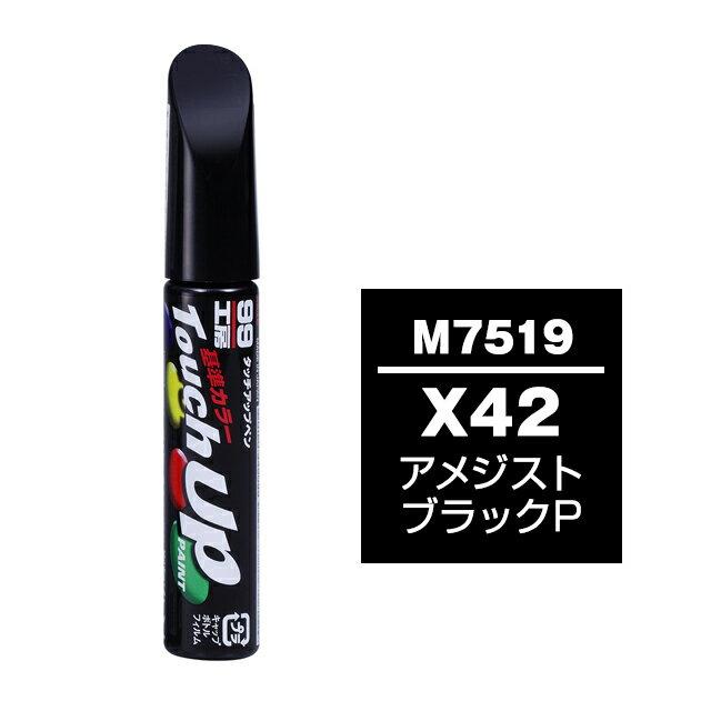 ソフト99 タッチアップペン(筆塗り塗料) M7519 【ミツビシ・X42 (AC11342)・アメジストブラックP】