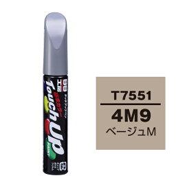 ソフト99 タッチアップペン(筆塗り塗料) T7551 【トヨタ/レクサス・4M9・ベージュM】