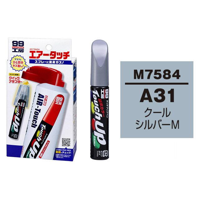 ソフト99 エアータッチ+タッチアップペン【M7584】 (ミツビシ・A31 (#CMA10031) ・クールシルバーM) [SOFT99]