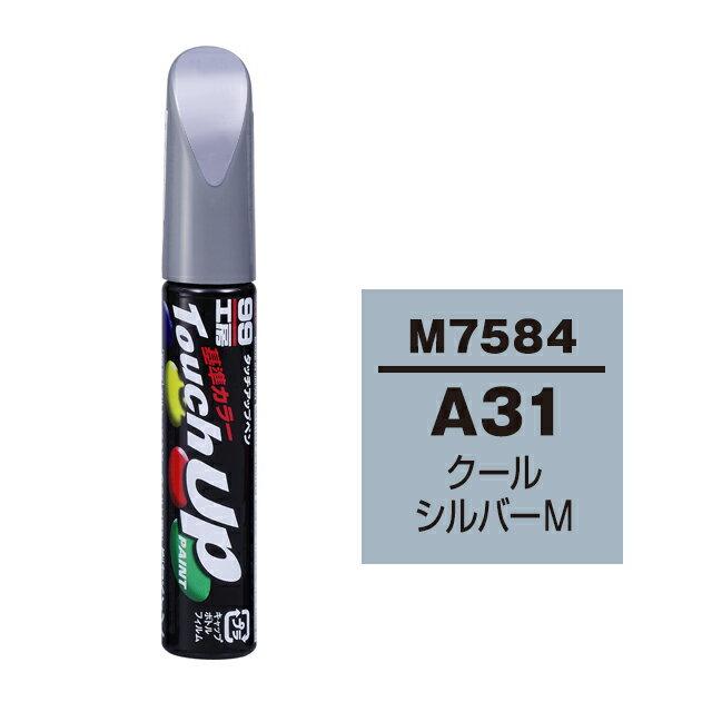 ソフト99 タッチアップペン(筆塗り塗料)【M7584】 (ミツビシ・A31】 (#CMA10031) ・クールシルバーM) <soft99>