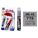 ソフト99 タッチアップペン(筆塗り塗料) MB-49 【メルセデスベンツ・775・イリジウムシルバーM】 とエアータッチのセット