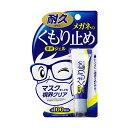 ソフト99 メガネのくもり止め濃密ジェル【眼鏡・めがね用 曇り・くもりどめ】SOFT99