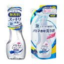 ソフト99 メガネのシャンプー 除菌EX 無香料 本体とつめかえ1個セット