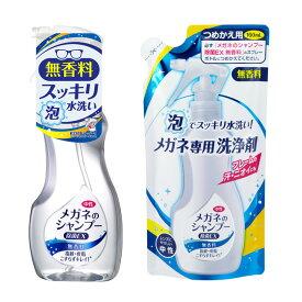 【送料無料】ソフト99 メガネのシャンプー 除菌EX 無香料 本体とつめかえ1個セット