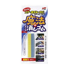 ソフト99 コゲ・黒ズミ・サビ用 魔法のダブル消しゴム soft99