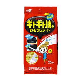 ソフト99 ギトギト油のおそうじシート(キッチンのあのギトギト油が落ちる新感覚シート!) soft99