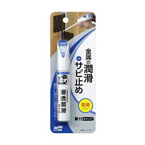ソフト99 チョット塗りエイド 浸透潤滑オイル