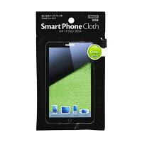 ≪2012年3月新製品≫ソフト99【SOFT99】スマートフォンクロス【グリーン】(SmartPhoneCloth)携帯やパソコンの液晶汚れをキレイに!