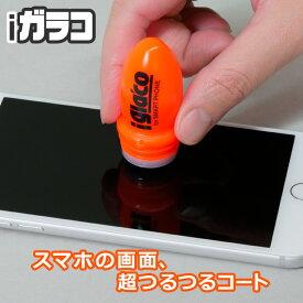 【郵便配送】ソフト99 iガラコ スマートフォン