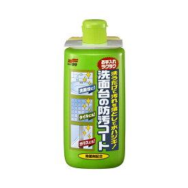 ソフト99 洗面台の防汚コート soft99