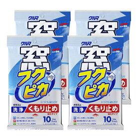 【ネコポス発送】窓フクピカくもり止め強化タイプ 4個セット soft99