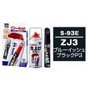 ソフト99 タッチアップペン(筆塗り塗料) S-93E 【スズキ・ZJ3・ブルーイッシュブラックP3】とエアータッチ仕上げセット