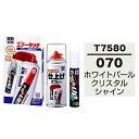 ソフト99 タッチアップペン(筆塗り塗料) T7580 【トヨタ/レクサス・070・ホワイトパールクリスタルシャイン】とエアータッチ仕上げセット