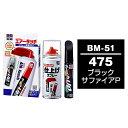ソフト99 タッチアップペン(筆塗り塗料) BM-51 【BMW・475・ブラックサファイアP】とエアータッチ仕上げセット
