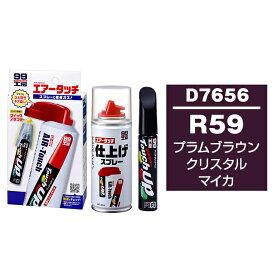 ソフト99 タッチアップペン(筆塗り塗料) D7656 【ダイハツ・R59・プラムブラウンクリスタルマイカ】とエアータッチ仕上げセット