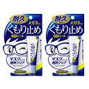 【ネコポス発送】 ソフト99 メガネのくもり止め濃密ジェル 2個セット soft99