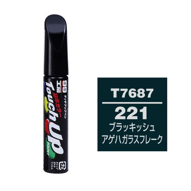 ソフト99 タッチアップペン(筆塗り塗料) T7687 【TOYOTA(トヨタ)/LEXUS(レクサス)・221・ブラッキッシュアゲハガラスフレーク】