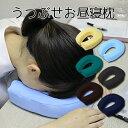 純日本製100% FISLAND 低反発 うつぶせ お昼寝 クッション まくら 65mm厚 【低反発 クッション】低反発 まくら【クッション 低反発】うつ伏せ枕 【うつ伏せまくら】 うつぶせ枕