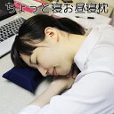【送料無料】【紺色のみ】FISLAND低反発ちょっと寝お昼寝枕厚50mm【低反発 枕】【まくら】【お昼寝】【オフィス クッ…