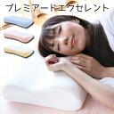低反発枕 プレミアードエクセレント☆純日本製☆ギフトにもおすすめ♪【低反発 枕】【プレゼント/ギフト】【まくら/枕…