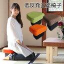純日本製100% 高品質 低反発クッション 正座椅子 低反発 クッション 椅子 腰痛対策 腰痛 新色 オレンジ 緑 ライトグリーン ダークブラウン 国内生産 膝の痛み 軽減 正座補助 足の痺れ しびれ
