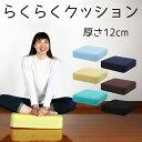 純日本製100% 12cm厚 Fisland 低反発らくらくクッション 内カバー付き 高品質 低反発クッション 低反発座布団 椅子 ク…