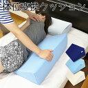 低反発 体位変換クッション 介護 低反発 介護用クッション 身体固定 養護クッション 背もたれクッション 三角クッシ…