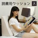 背もたれクッション ベッド専用低反発読書用クッション(大)腰痛対策 背中クッション 本 ベッド上 スマートフォン タ…