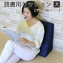 【1.低反発読書用クッション 大】【デニム風カバー限定】腰痛対策 背中クッション 本 ベッド用 スマートフォン 夏用 …