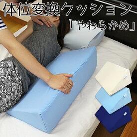 【やわらかめ】体位変換クッション ライト 腰痛対策 腰痛 介護用クッション 低反発 三角クッション 軽量化 自宅介護 底つき防止
