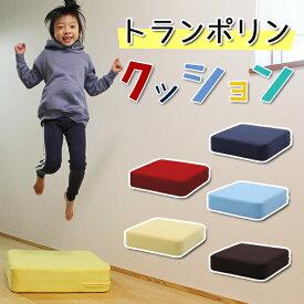 トランポリンクッション 日本製 12cm厚 Fisland トランポリンクッション トランポリン エクササイズ 室内 運動 ダイエット ジャンプ トランポリンクッション 滑り止め 子供運動 子供用クッション 時短 組み立て不要 ストレス発散 ポイント10倍
