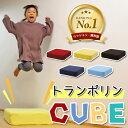 トランポリン クッション 日本製 12cm厚 トランポリンCUBE トランポリン トランポリンクッション 大人用 ダイエット …