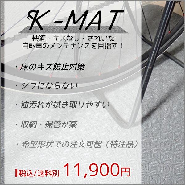 【メンテナンスマット】K-マット 自転車のメンテナンスマット