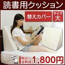 【読書用クッション替えカバー】ベッド専用低反発読書用クッション(大)こちら替えカバーのみの商品になります。腰痛…