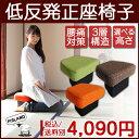 純日本製100% Fisland 高品質 低反発クッション 使用 正座椅子低反発 クッション 椅子 CUSHION 腰痛対策 正座椅子 腰痛 PRESENT G...