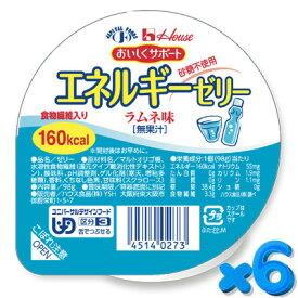 おいしくサポート エネルギーゼリー ラムネ味 98g【6個セット】 ハウス食品【YS】【店頭受取対応商品】