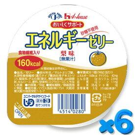 おいしくサポート エネルギーゼリー 梨味 98g【6個セット】 ハウス食品【YS】【店頭受取対応商品】