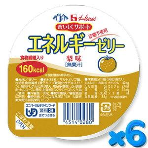 ハウス おいしくサポート エネルギーゼリー 梨味 98g【6個セット】 ハウス食品 介護食【YS】
