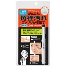 ツルリ 小鼻つるり筆 BCLカンパニー【PT】