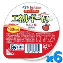 おいしくサポート エネルギーゼリー りんご 98g×6個セット ハウス食品【YS】