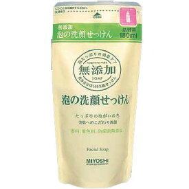 無添加 泡の洗顔せっけん 詰替用 180ml ミヨシ石鹸 せっけん ハンドソープ【PT】