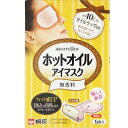 訳あり 使用期限 2017/7/1 ホットオイルアイマスク無香料5枚
