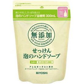 無添加せっけん 泡のハンドソープ 詰替用 300ml ミヨシ石鹸【PT】