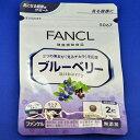 【コンビニ受け取り不可】【メール便】ファンケルFANCL ブルーベリー約30日分60粒 【SM】
