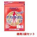 ファンケル FANCL パーフェクトスリムα約30日分×3袋(180粒×3袋)